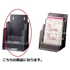 多段式パンフレット立て A5タテ×2段 meicho2