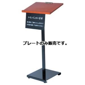 記名台 記名台用プレート 【メーカー直送/代金引換決済不可】|meicho2