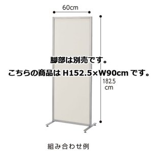マグネットパーティション アイボリー H152.5×W90cm 【メーカー直送/代金引換決済不可】|meicho2