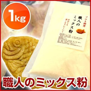 職人のミックス粉 たい焼き粉 大判焼き粉 業務用 1kg|meicho2