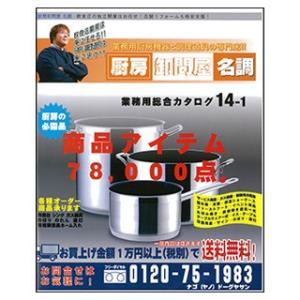 厨房卸問屋 名調 専用  業務用厨房用品総合カタログ meicho2