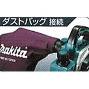 マキタ 電気カンナ用KP0800ASP用ダストパックアッセンブリ 122793-0 電気かんな【】 meicho2