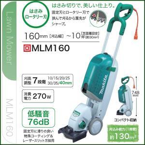 マキタ 芝刈り機 電動 刈込幅160mm MLM160 大人気! 芝刈機【】 meicho2