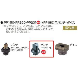 マキタ PP201用PP202用PP200D用パンチ 長穴用 t2〜6用 14×21mm SC05340310【】 meicho2