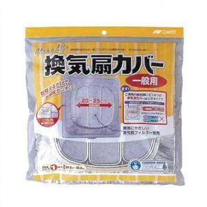 換気扇カバー [一般用] 1枚入 meicho2