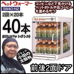 【1年保証付】ペットウォーマー 缶ウォーマー 日本ヒーター機器 ペットボトルヒーター 缶コーヒー 保温庫 電気式 2段 350ml/40本収納〔SW40-N2〕|meicho2