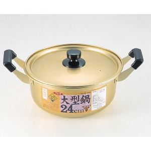 パール金属 クックオール アルミ大型鍋24cm 調理器具 厨房用品 厨房機器 プロ 愛用 アルミ鍋 meicho2