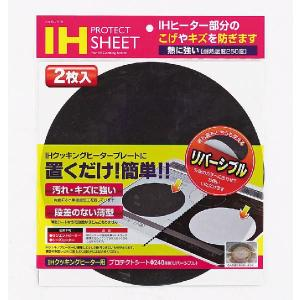 パール金属 IHクッキングヒーター用プロテクトシート 直径240mm [ リバーシブル ] 2枚入 [ 置くだけ!電磁調理器のこげやキズを防ぐ ] meicho2