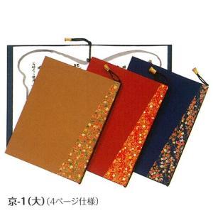 業務用 SHIMBI シンビ 和風 メニューブック 京-1 大サイズ メニュー表|meicho2