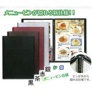 SHIMBI シンビ メニュー洋風 メニューブック A4サイズ 4ページ仕様 LPU-101 meicho2