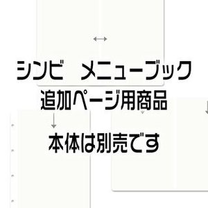 SHIMBI シンビ《メニューブック LPU-101用》中紙+ページ追加ビニール 洋-74V メニュー表 meicho2