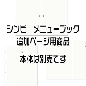 SHIMBI シンビ《スリム-B SUPER-A-21用》ページ追加用 ビニール-69 メニュー表 meicho2