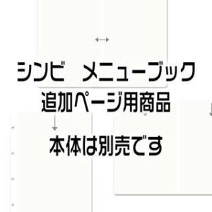 SHIMBI シンビ《メニューブック ウルシ-101用》中紙+ページ追加ビニール 洋-74V メニュー表 meicho2