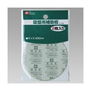 吸盤用補助板 O-326|meicho2