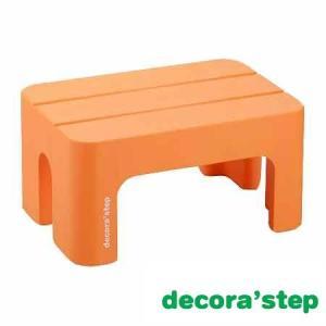 decora step(デコラステップ) 踏台 S オレンジ|meicho2