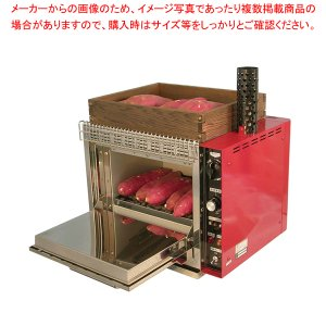焼き芋機 焼き芋器 電気焼きいも機 小型 YG-20R   1段扉式  メーカー直送/代引不可【】|meicho2