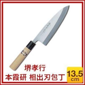 出刃 出刃庖丁 堺孝行 本霞研 相出刃包丁 13.5cm