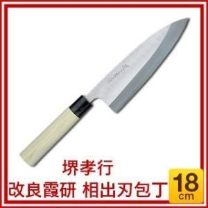出刃 出刃庖丁 堺孝行 改良霞研 相出刃包丁 18cm|meicho2