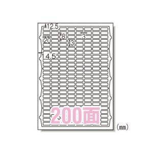 エーワン ラベルシール〔プリンタ兼用〕200面 72200 meicho2