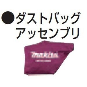 マキタ ダストバッグアッセンブリ 122402-1【】 meicho2