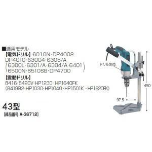 ●適用モデル:電気ドリル…6010N・DP4002・DP4010・63004・6305/A 震動ドリ...
