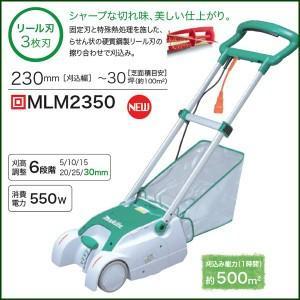 マキタ 芝刈り機 電動 刈込幅230mm MLM2350 軽量 芝刈機【】 meicho2