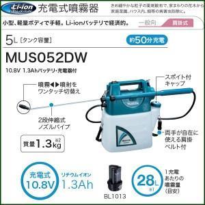 マキタ 充電式噴霧器 MUS052DW【】 meicho2