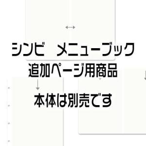 SHIMBI シンビ《メニューブック LPU-101用》ページ追加用 ビニール-55 メニュー表 meicho2