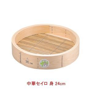 【即納】 中華セイロ 身 24cm|meicho