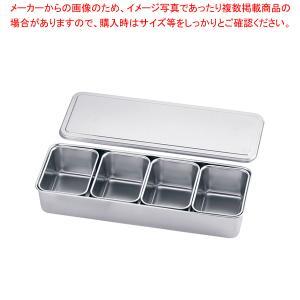 薬味入れ 業務用 18-8プレス R号用ヤクミ4ヶ入長【】|meicho