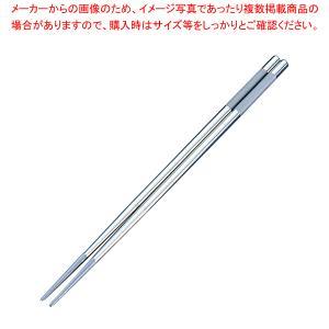 菜箸 さいばし ステンレス製 ステンレス 菜箸 39cm|meicho