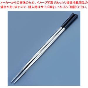 菜箸 さいばし ステンレス製 プラ付菜箸 30cm【】|meicho