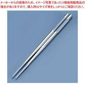 ステンレス製 取り箸 23cm【】|meicho