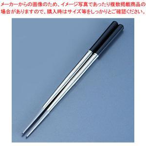 ステンレス製 プラ付取り箸 23cm【】|meicho