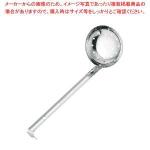ステンレス製 抗菌レードル柄お玉 穴明 9cm【】 meicho