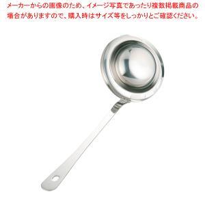 ステンレス製 ティストレードル4 お玉 No.2125 大【】 meicho