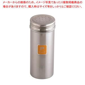 TKG 18-8調味缶 特大P(コショウ)|meicho
