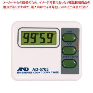 キッチンタイマー デジタルタイマー AD-5703  99分59秒計【】|meicho