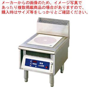 電磁調理器ローレンジタイプ MIR-3L メーカー直送/代引不可【】|meicho