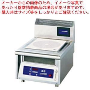 電磁調理器卓上タイプ  MIR-3T メーカー直送/代引不可【】|meicho