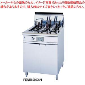 ゆで麺器 ゆで麺機 電気式 ゆで麺器 FENB606006N メーカー直送/代引不可【】|meicho