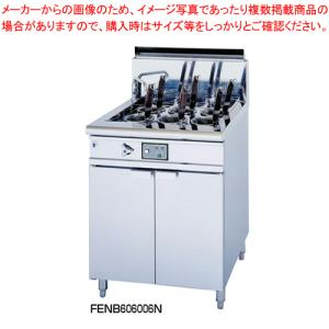 ゆで麺器 ゆで麺機 電気式 ゆで麺器 FENB806044N メーカー直送/代引不可【】|meicho