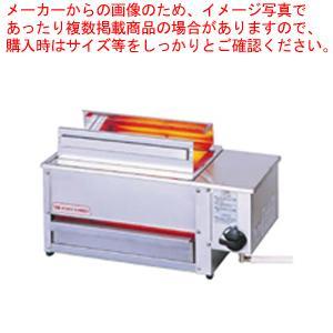焼き物器 アサヒ ニュー串焼2号 SG-N2 LPガス プロパン【】|meicho