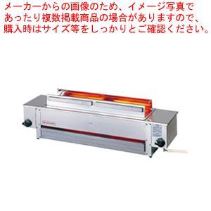 焼き物器 アサヒ ニュー串焼4号 SG-N4 LPガス プロパン【】|meicho