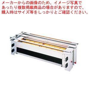 焼き物器 アサヒ串焼 W大  SG-30 LPガス メーカー直送/代引不可【】|meicho