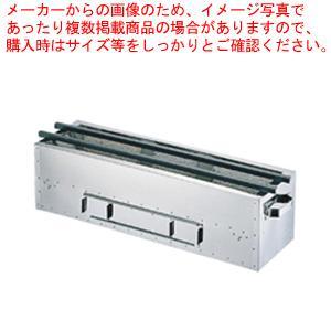 業務用コンロ 焼き鳥器 炭火コンロ 木炭コンロ 900×180×H165mm 焼き物器|meicho