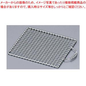 焼網 焼き網 業務用焼物網 焼き網 ・タフロス バネ付取手 27号【】|meicho