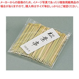竹製松葉串(100本入) 100mm