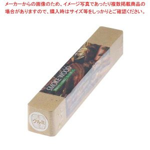 スモーク用ウッド ロング(300mm)オニクルミ