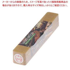 スモーク用ウッド ロング(300mm)リンゴ